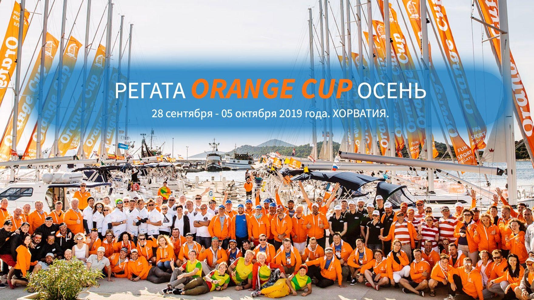 РЕГАТА ORANGE CUP