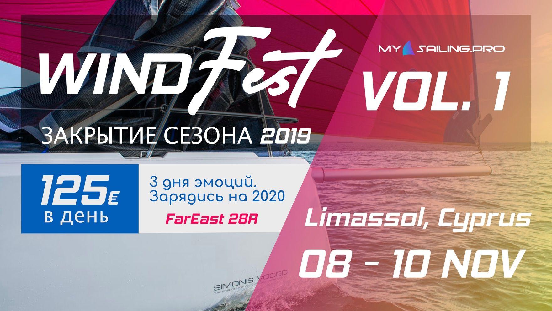 WindFest Кипр — Закрытие парусного сезона 2019